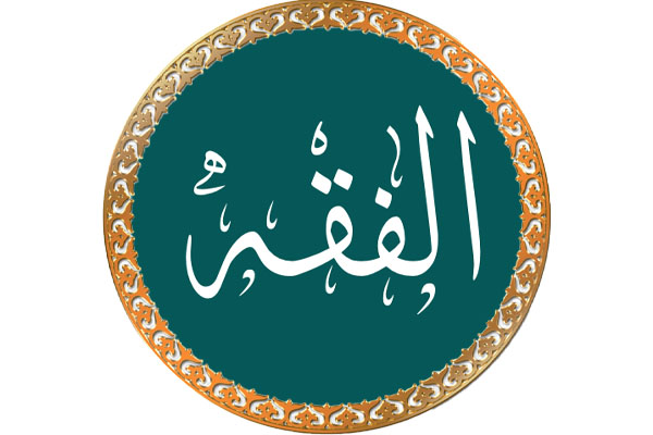Fiqh Courses Online